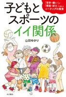 子どもとスポーツのイイ関係