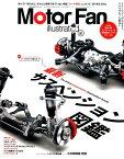 Motor Fan illustrated(vol.127) 特集:最新サスペンション図鑑ロールからサスを考える (モーターファン別冊)