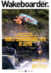 Wakeboarder.(10(2018 AUTUMN)) 徳島県三好市で開催!WWA世界選手権大会 (メディアパルムック)