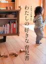 わたしの好きな育児書 127人が選んだ (クーヨンの本) [ 月刊クーヨン編集部 ]