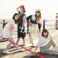 ソンナコトナイヨ (初回仕様限定盤 Type-B CD+Blu-ray)