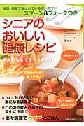シニアのおいしい健康レシピ
