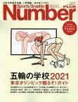 五輪の学校2021 東京オリンピック観るぞ!ガイド (Sports Graphic Number PLUS)