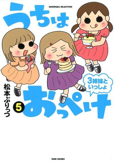 うちはおっぺけ(5) 3姉妹といっしょ (Sukupara selection) [ 松本ぷりっつ ]
