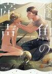 金魚の産声 (H&C Comics CRAFTシリーズ 108) [ ごんたくにど ]