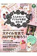大人かわいいデジカメ年賀状(2013)