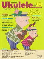 ウクレレ・マガジン(VOLUME 19)