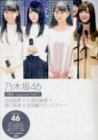 乃木坂46 3期生Selection(PART1)