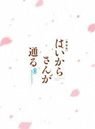 劇場版はいからさんが通る 後編ー花の東京大ロマンー <特装版>