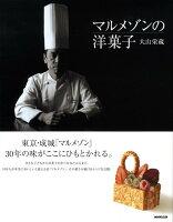 【バーゲン本】マルメゾンの洋菓子