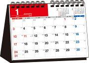 2021年 シンプル卓上カレンダー[A5ヨコ/カラー]