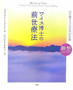 ワイス博士の前世療法 心を癒すスピリチュアルへの旅 (瞑想CDブック) [ ブライアン・L.ワイス ]