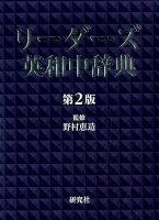 リーダーズ英和中辞典 〈第2版〉 [革装]