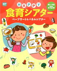 HAPPY食育シアター ペープサート&パネルシアター (ポットブックス) [ ポット編集部 ]