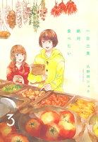 ー日三食絶対食べたい(3)