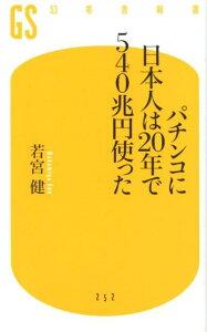 【送料無料】パチンコに日本人は20年で540兆円使った [ 若宮健 ]