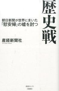 【楽天ブックスならいつでも送料無料】歴史戦 [ 産業経済新聞社 ]