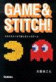 GAME & STITCH!