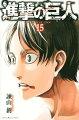 進撃の巨人(15) (少年マガジンKC)