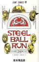 【送料無料】STEEL BALL RUN(24)