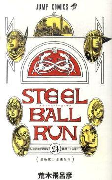 STEEL BALL RUN(24) ジョジョの奇妙な冒険part 7 星条旗よ永遠なれ (ジャンプコミックス) [ 荒木飛呂彦 ]
