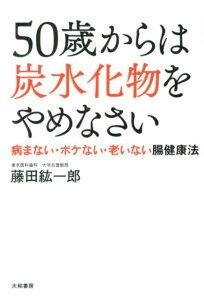 【送料無料】50歳からは炭水化物をやめなさい [ 藤田紘一郎 ]