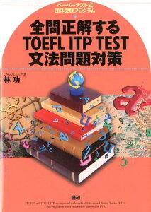 【送料無料】全問正解するTOEFL ITP TEST文法問題対策 [ 林功 ]