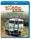 さらば夕張支線 全国縦断!キハ40系と国鉄形気動車1 北海道篇 前編【Blu-ray】 [ (鉄道) ] - 楽天ブックス