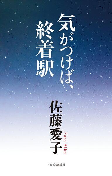 気がつけば終着駅(単行本) 佐藤愛子