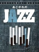 ピアノソロ 初級 はじめてでも弾ける! 楽しめる!! あこがれのJAZZ