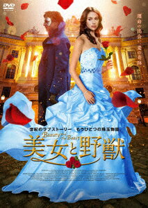 美女と野獣 〜Beauty and the Beast〜画像