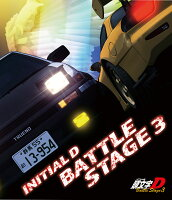 INITIAL D BATTLE STAGE 3【Blu-ray】