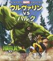 ウルヴァリン VS ハルク【Blu-ray】