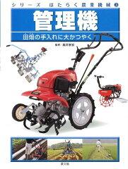 【送料無料】シリーズはたらく農業機械(3) [ こどもくらぶ編集部 ]