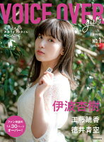 VOICE OVER girl's(NO.1(APRIL 2019)