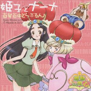 TVアニメ「姫様ご用心」オープニング主題歌::百発百中とらぶるん♪画像