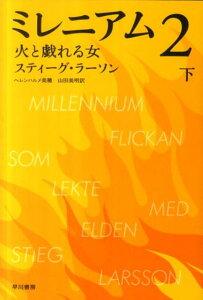 ミレニアム(2 〔下〕)