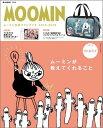 MOOMIN ムーミン公式ファンブック 2014-2015 ver.2 リトルミイ