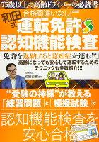和田式合格間違いなし! 運転免許認知機能検査