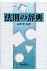 法則の辞典 [ 山崎昶 ]