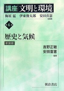 【送料無料】講座文明と環境(第6巻)新装版