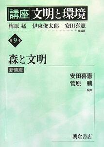 【送料無料】講座文明と環境(第9巻)新装版