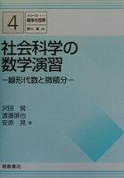 【謝恩価格本】社会科学の数学演習
