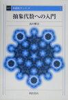 抽象代数への入門復刊 (復刊基礎数学シリーズ) [ 永田雅宜 ]