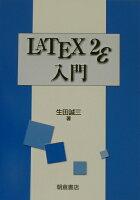LATEX 2ε入門