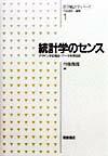 【謝恩価格本】医学統計学シリーズ(1)