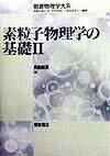 素粒子物理学の基礎(2) (朝倉物理学大系) [ 長島順清 ]