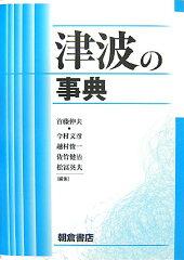 【送料無料】津波の事典