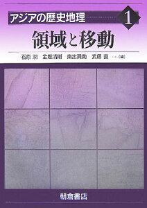【送料無料】アジアの歴史地理(1)