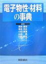 電子物性・材料の事典